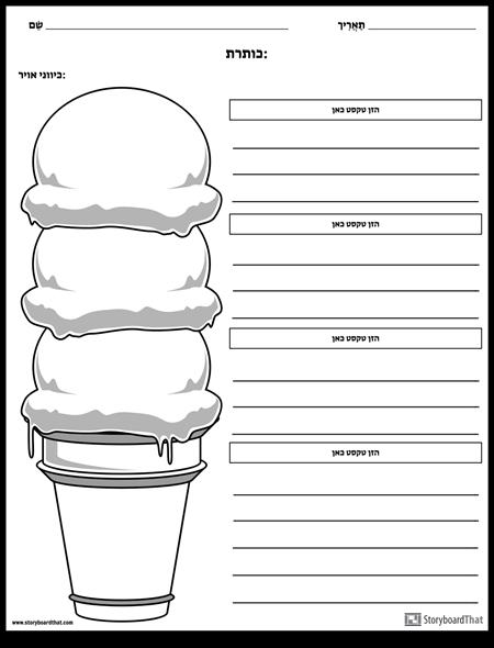 גלידה קונוס פסקה