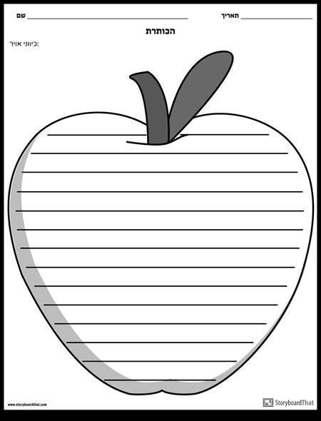 כתיבה יצירתית - Apple
