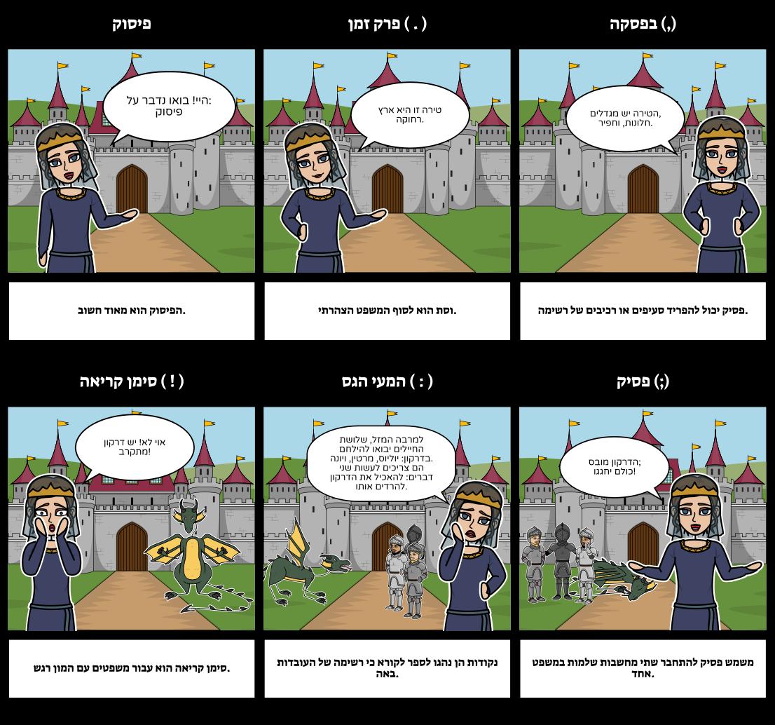 הוראת פיסוק עם StoryboardThat