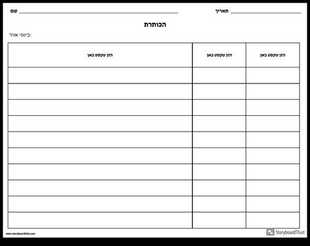 כותרת - טבלה