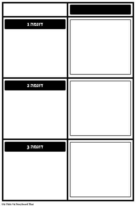 דוגמאות לרשת