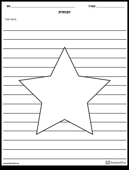 כוכב איור