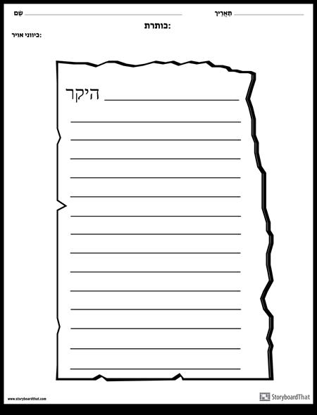 מכתב ישן