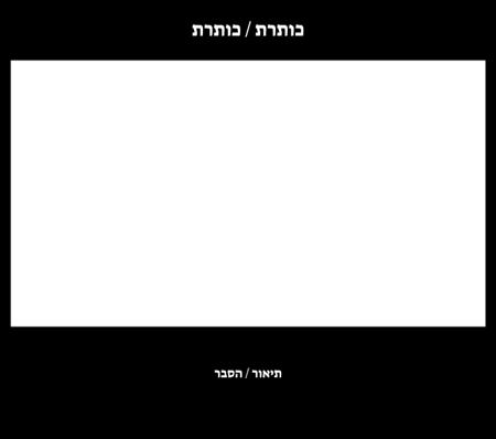 ריק 16x9 - כותרת