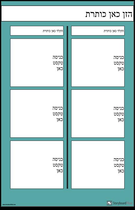 T Chart כרזה