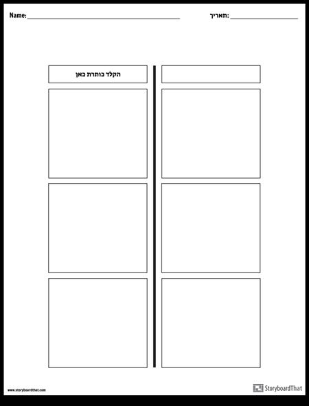 T-Chart - 2 עמודות