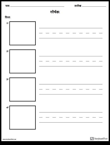 अभ्यास लेखन - लंबे शब्द और चित्र बॉक्स