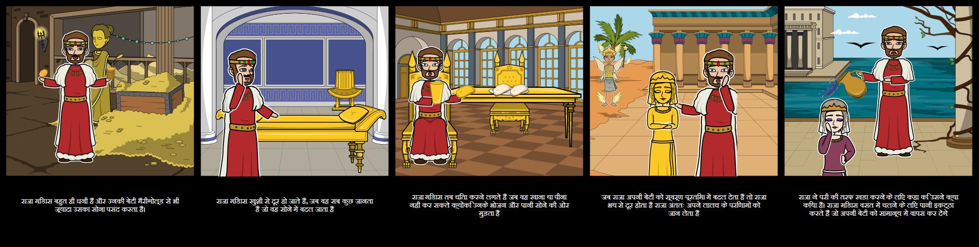 राजा मिडास 'गोल्डन टच चरित्र विश्लेषण