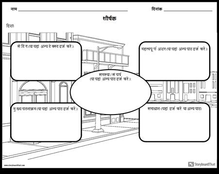 पृष्ठभूमि दृश्य के साथ कहानी मानचित्र