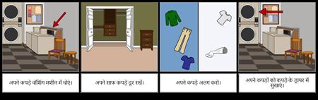 पहला ... अंतिम उदाहरण - कपड़े धोना