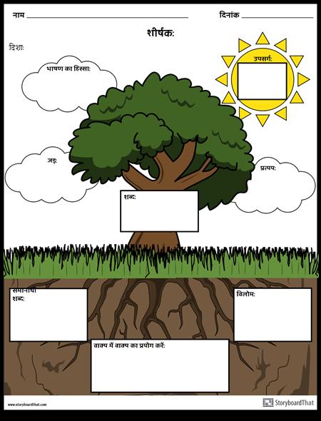शब्दावली - मज़ा प्रकृति थीम (रंग)