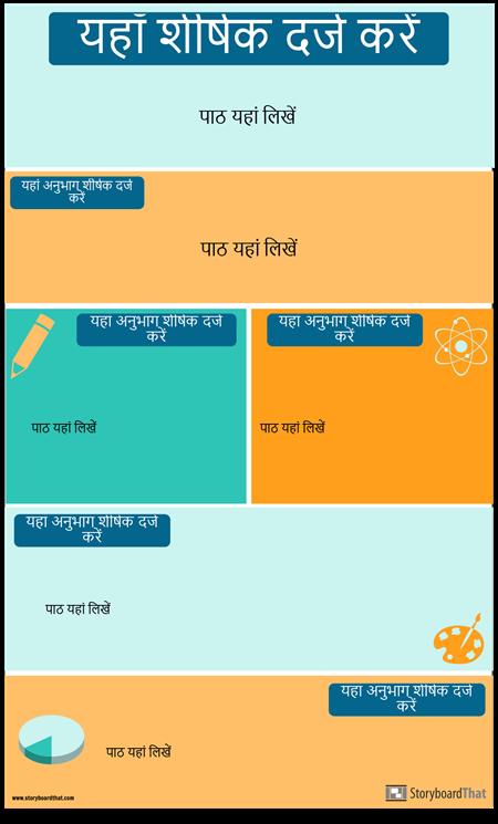 रणनीतियाँ इन्फोग्राफिक टेम्पलेट