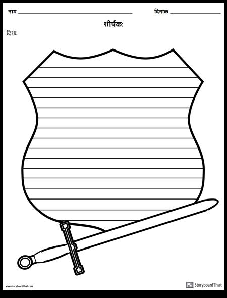 रचनात्मक लेखन - तलवार और शील्ड