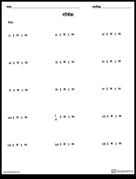 गुणा - एकल संख्या - संस्करण 1