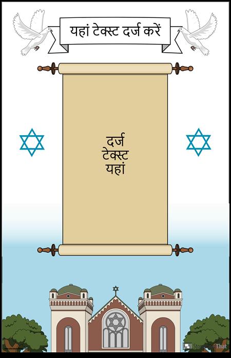 स्क्रॉल के साथ यहूदी पोस्टर