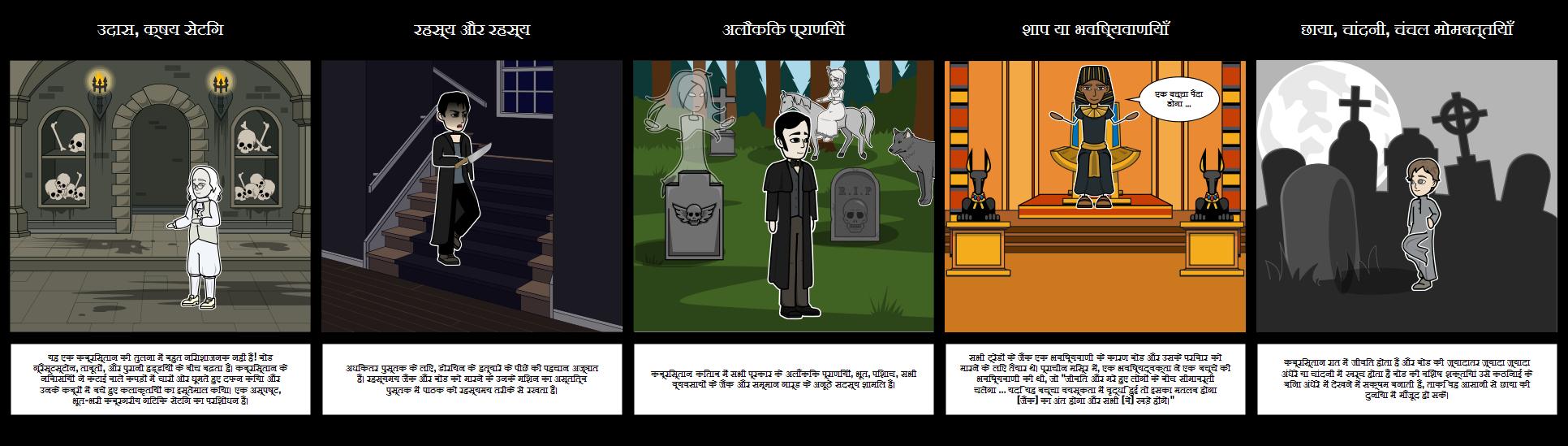 कब्रिस्तान बुक गोथिक तत्वों