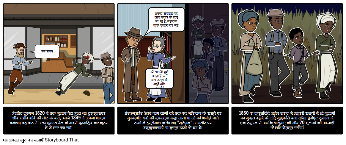 काले इतिहास महीना - हेरिएट Tubman