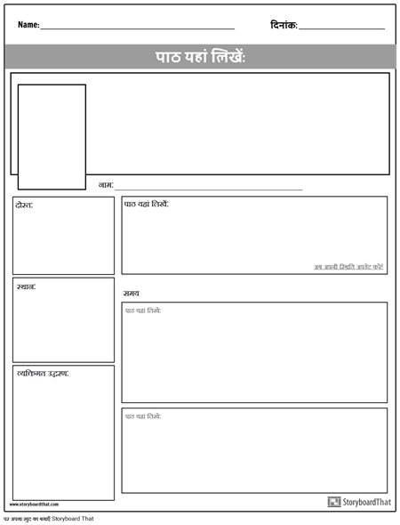 सोशल मीडिया प्रोजेक्ट पेज
