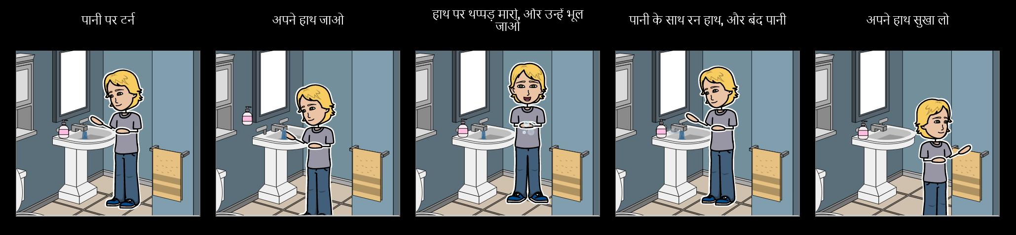 सामाजिक कहानी - हाथ धोना
