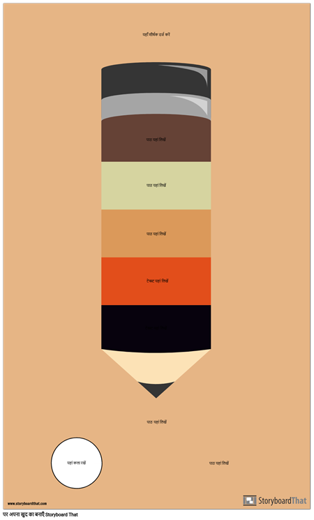 खाली पेंसिल इन्फोग्राफिक
