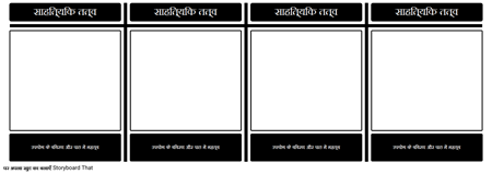 साहित्यिक तत्व टी-चार्ट