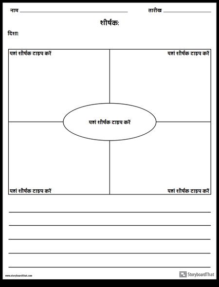 अनुच्छेद रेखाओं के साथ Frayer