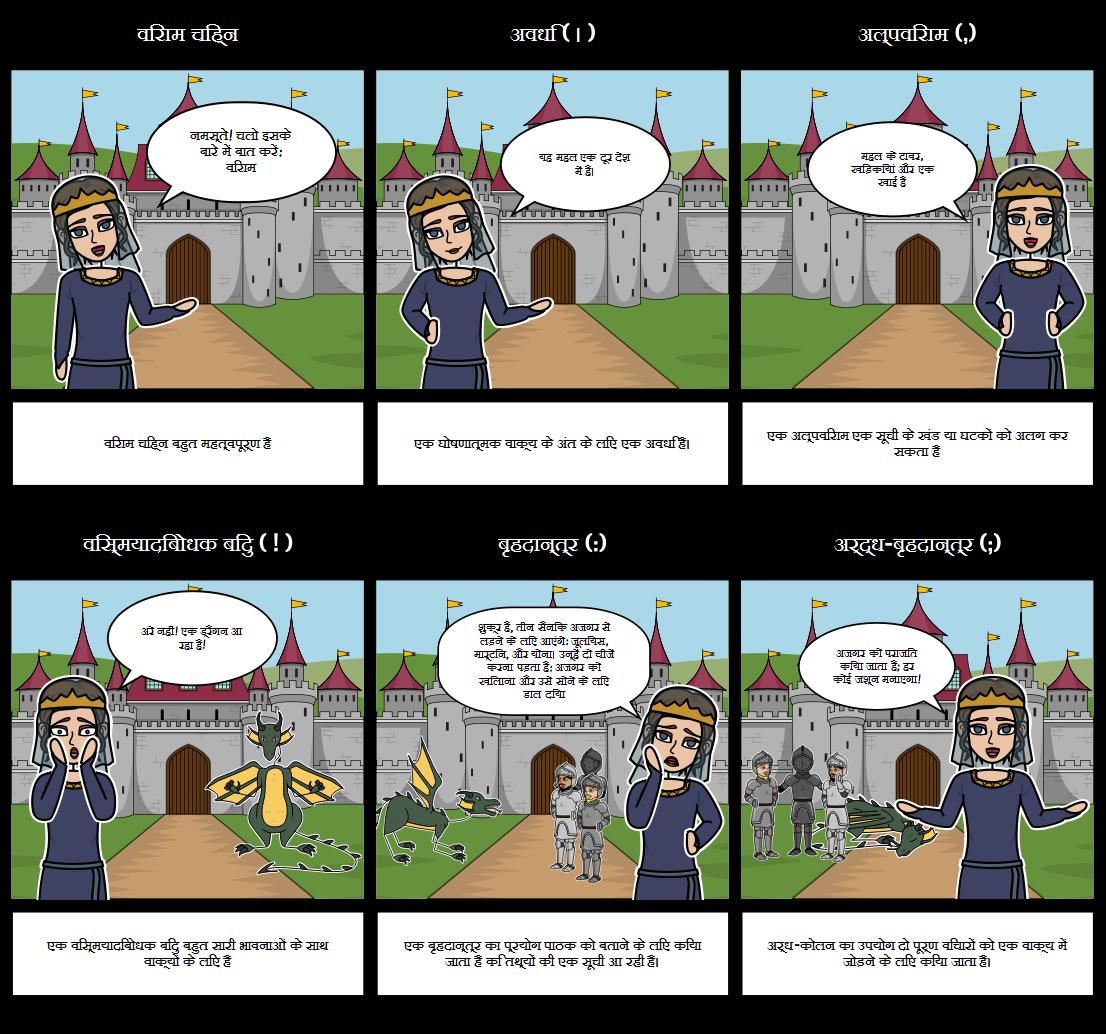 साथ विराम चिह्न शिक्षण StoryboardThat