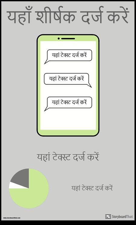 फोन पीएसए इन्फोग्राफिक