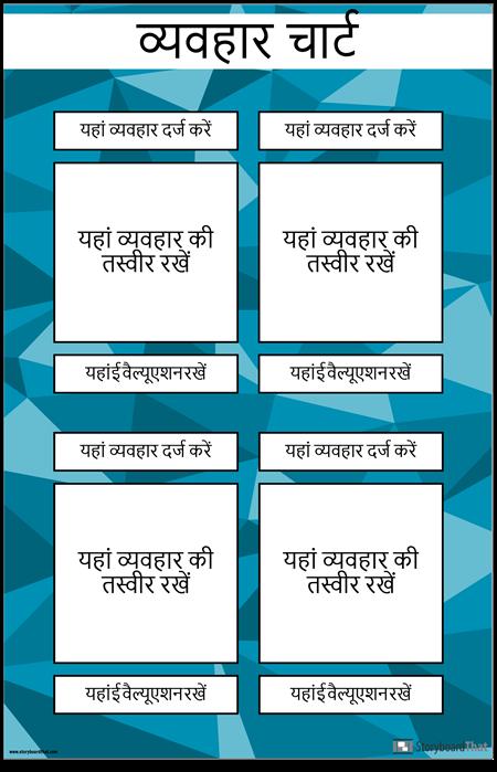 व्यवहार चार्ट पोस्टर
