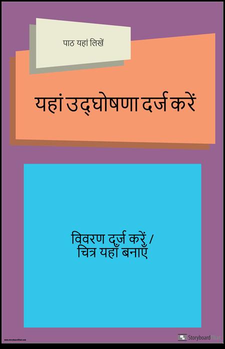 ग्रूवी घोषणा पोस्टर