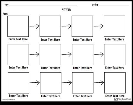 सरल प्रवाह चार्ट - 3 पंक्तियां
