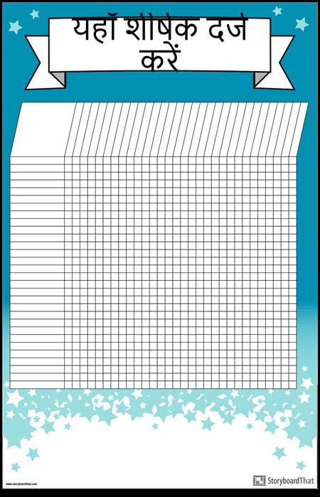 छात्र चार्ट पोस्टर