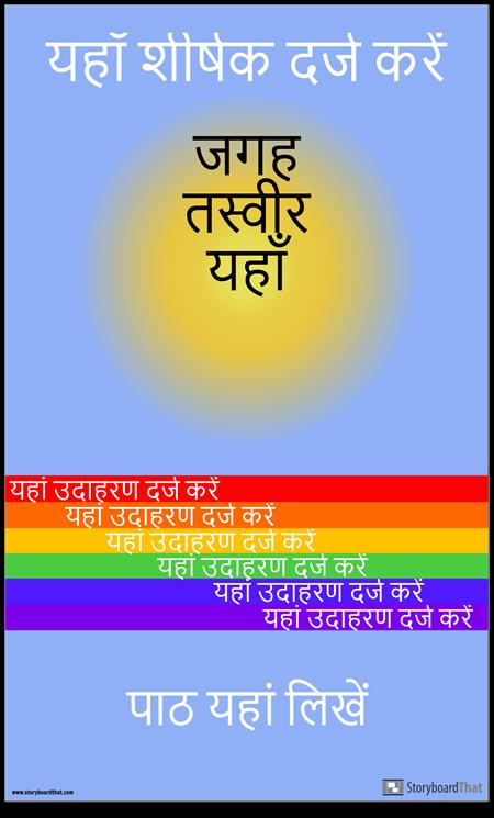दृश्य वोकब पोस्टर