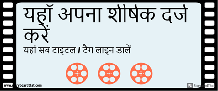 फिल्म ब्लॉग हैडर 800px