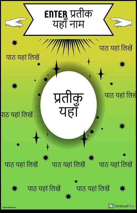 मठ प्रतीक पोस्टर