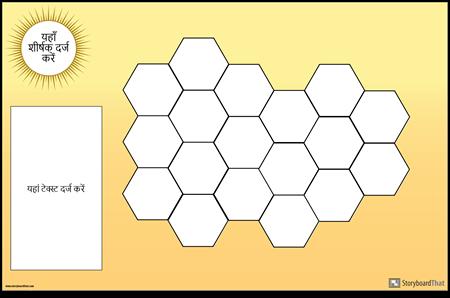 षट्कोण खेल बोर्ड