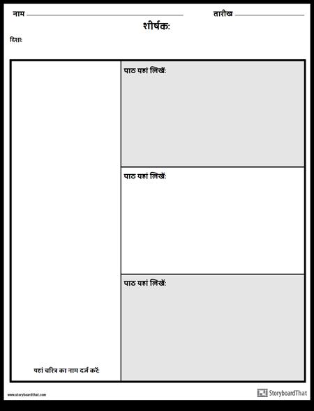चरित्र चार्ट - 3 प्रश्न
