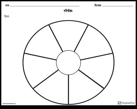 सर्कल चार्ट - 9