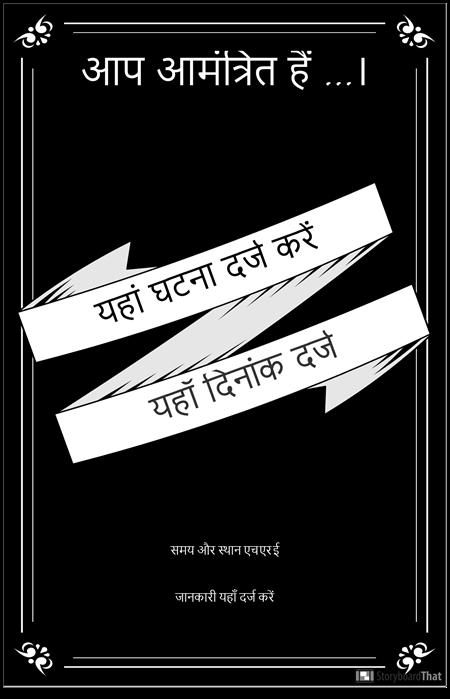 इवेंट पोस्टर 2