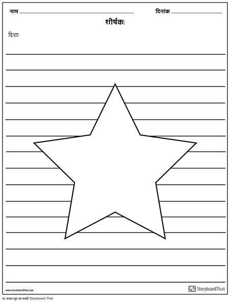 स्टार चित्रण