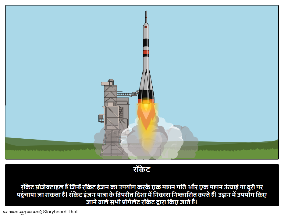 रॉकेट उड़ान