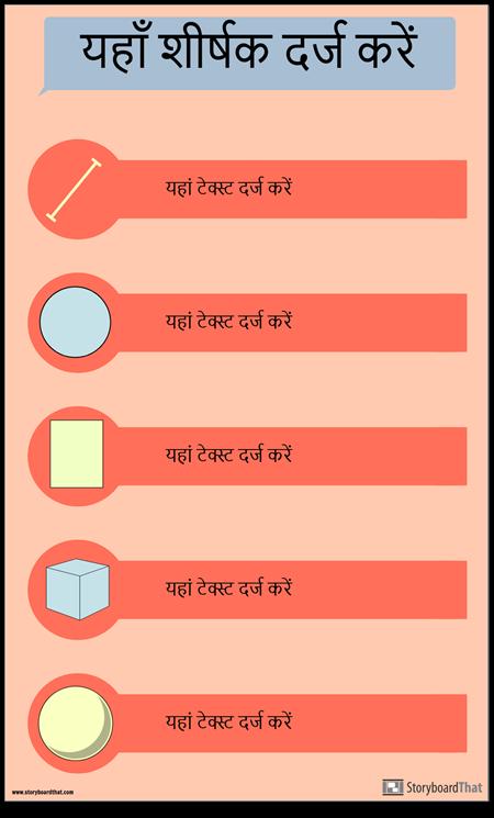 आकृतियाँ Infographic