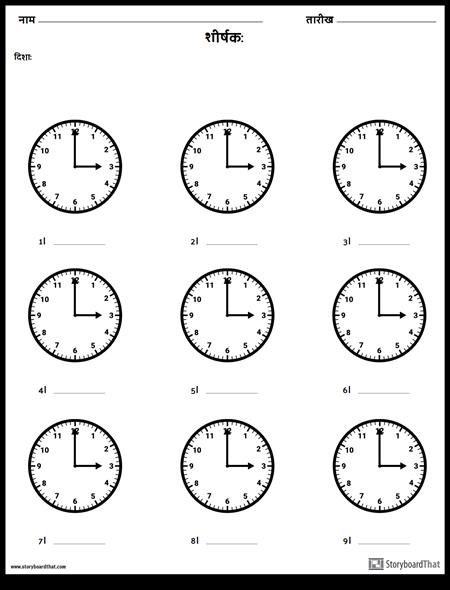 समय लिखो