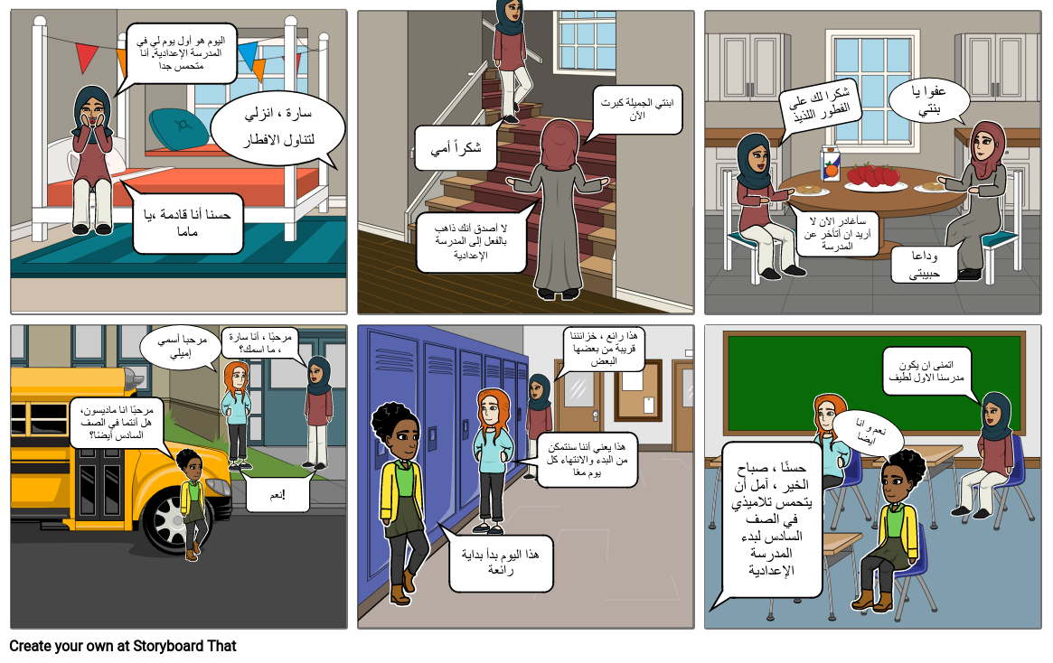 Arabic Comic Story by Maream Shoaab