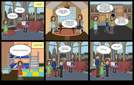 קומיקס לעיתון חינוך ביתי