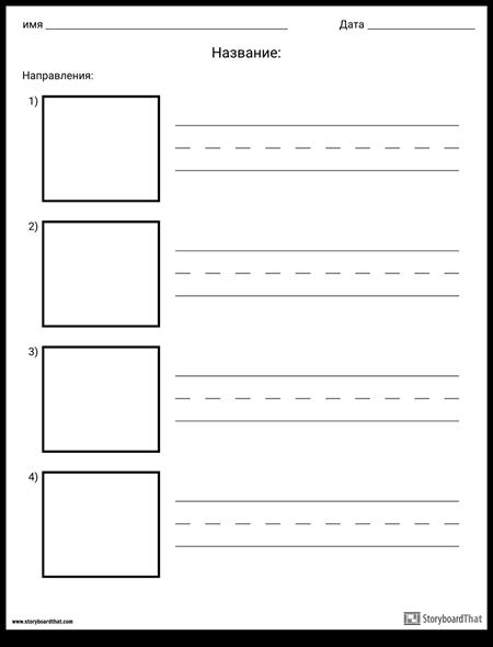 Написание Практики - Более Длинные Слова и Графические Ящики