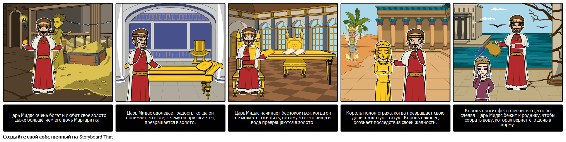 """Король Мидас """"Золотой Анализ Сенсорный Символов"""