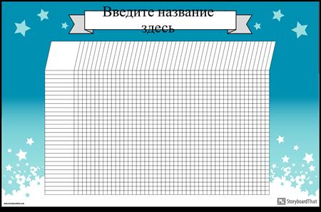 Студенческая Диаграмма Плакат Горизонтальный