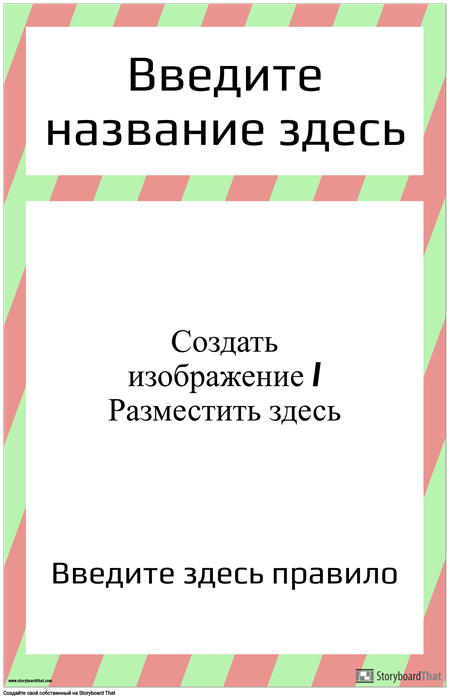 Плакат с Правилами Безопасности Лаборатории