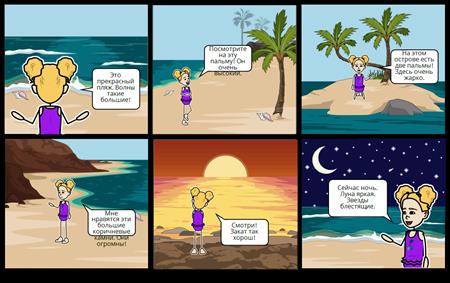 На Пляже: Прилагательные и Словарный Запас